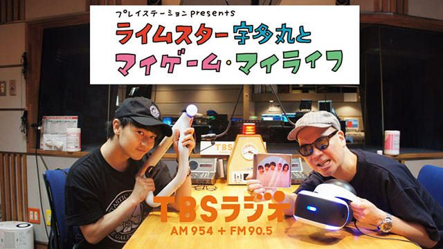毎週木曜放送! PS公式ラジオ番組『ライムスター宇多丸とマイゲーム・マイライフ』5月17日ゲストは橘柊生!