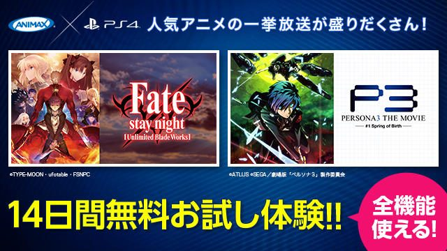 【14日無料お試し実施中!】5月後半は人気アニメの一挙放送が盛りだくさん。『ANIMAX on PlayStation®』を今すぐチェック!