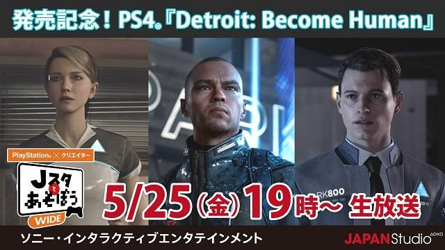 『Detroit: Become Human』発売記念! 公式ニコ生番組「Jスタとあそぼう:ワイド」5月25日19時より放送!