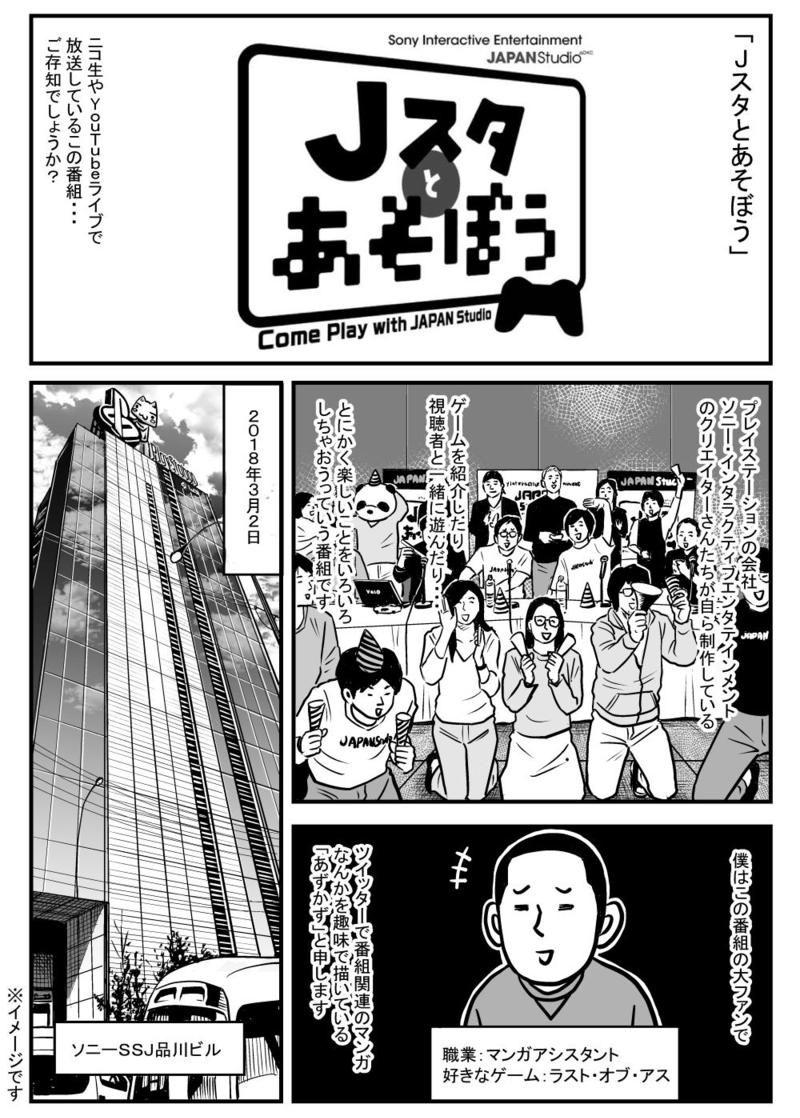 20180523-japanstudio-comic-01.jpg