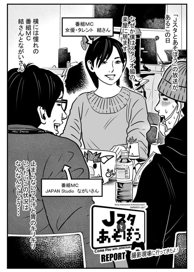 20180523-japanstudio-comic-02.jpg