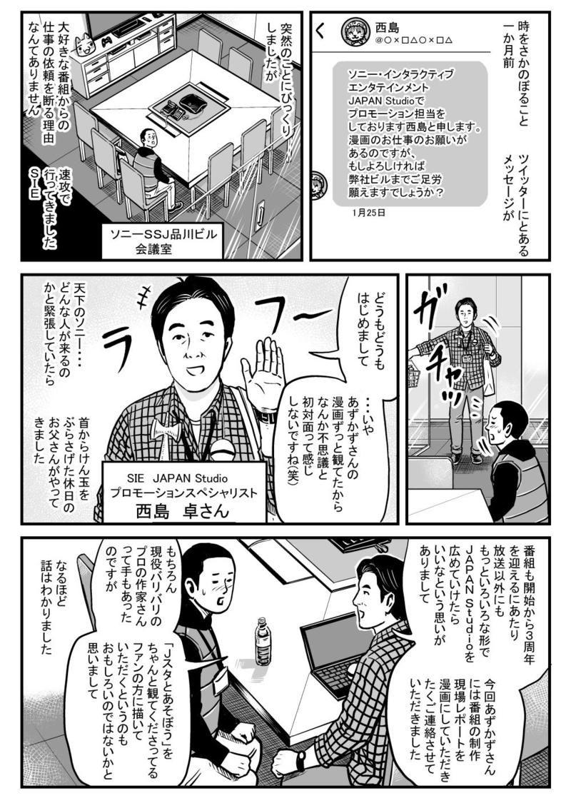 20180523-japanstudio-comic-03.jpg