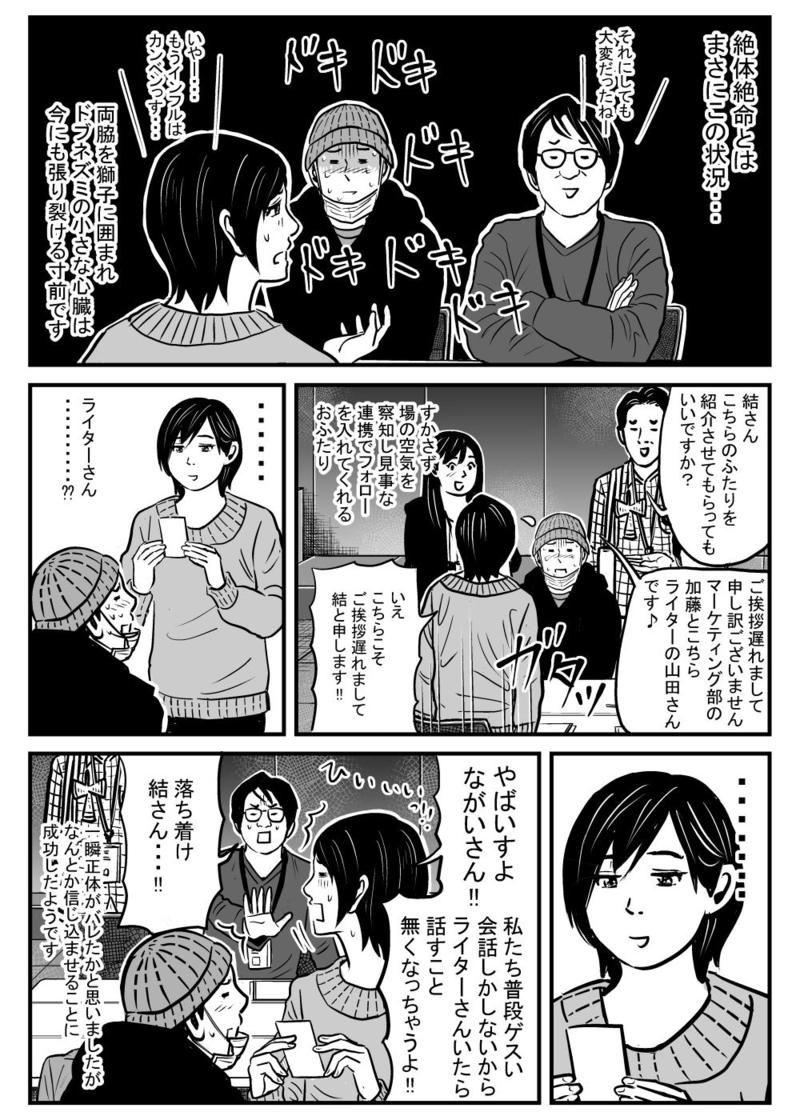 20180523-japanstudio-comic-11.jpg