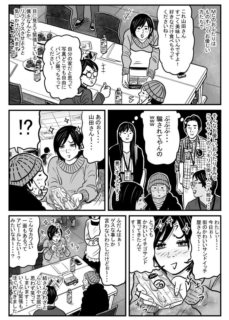20180523-japanstudio-comic-12.jpg