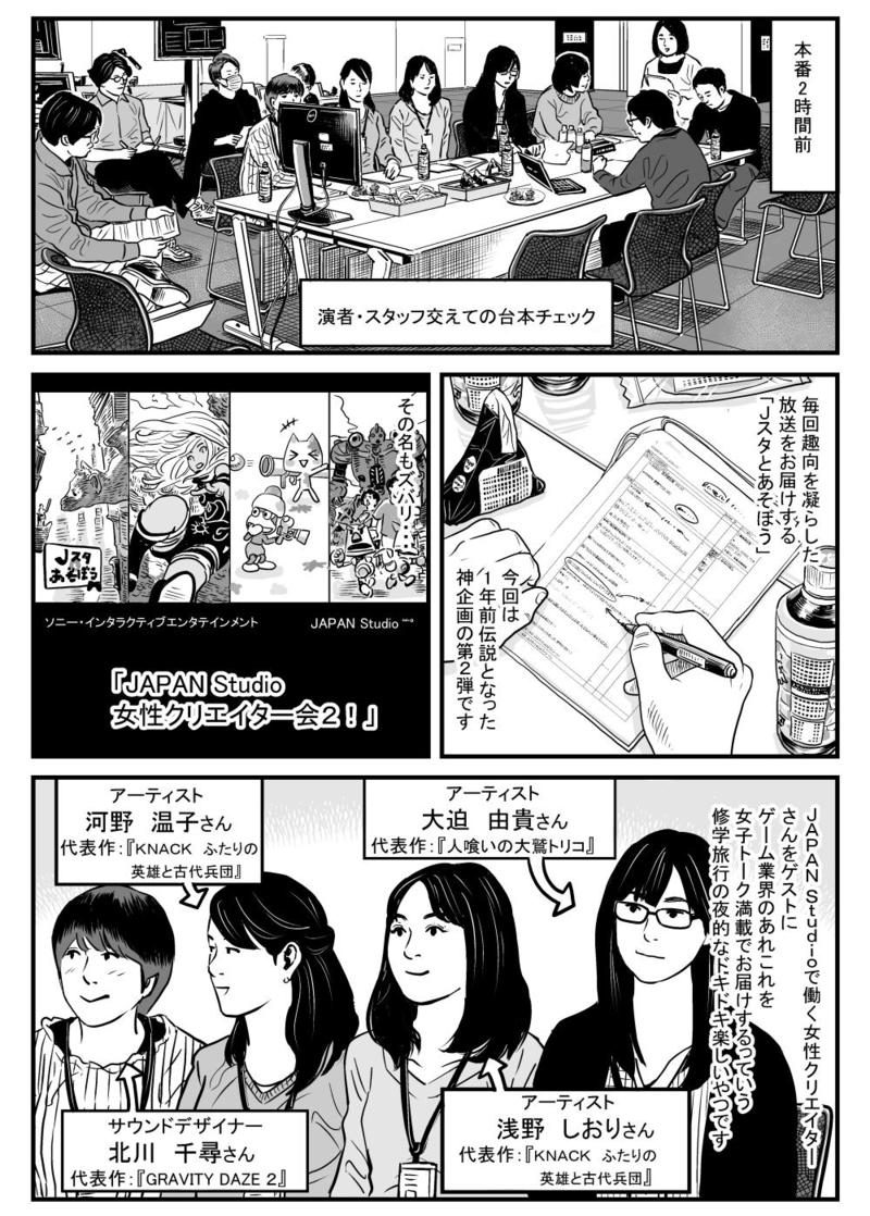20180523-japanstudio-comic-13.jpg
