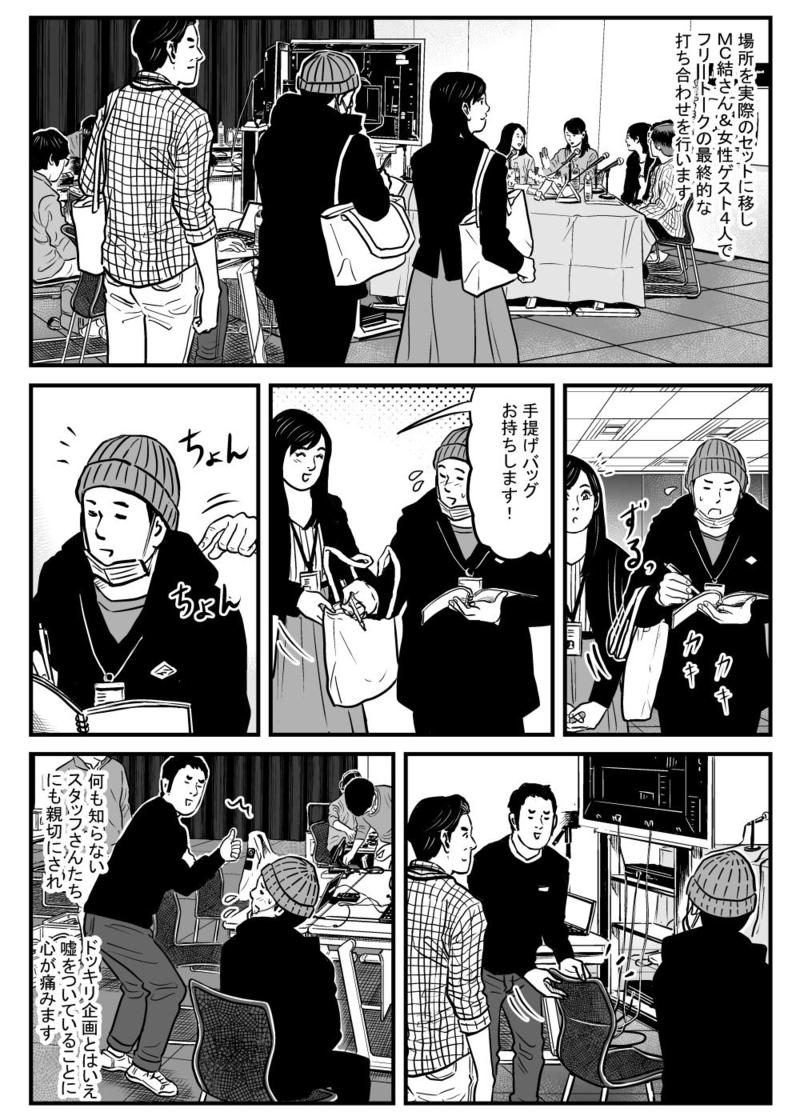 20180523-japanstudio-comic-15.jpg