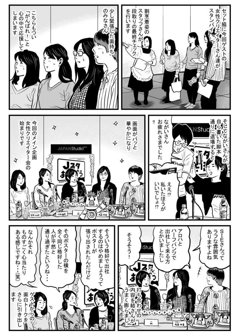 20180523-japanstudio-comic-20.jpg