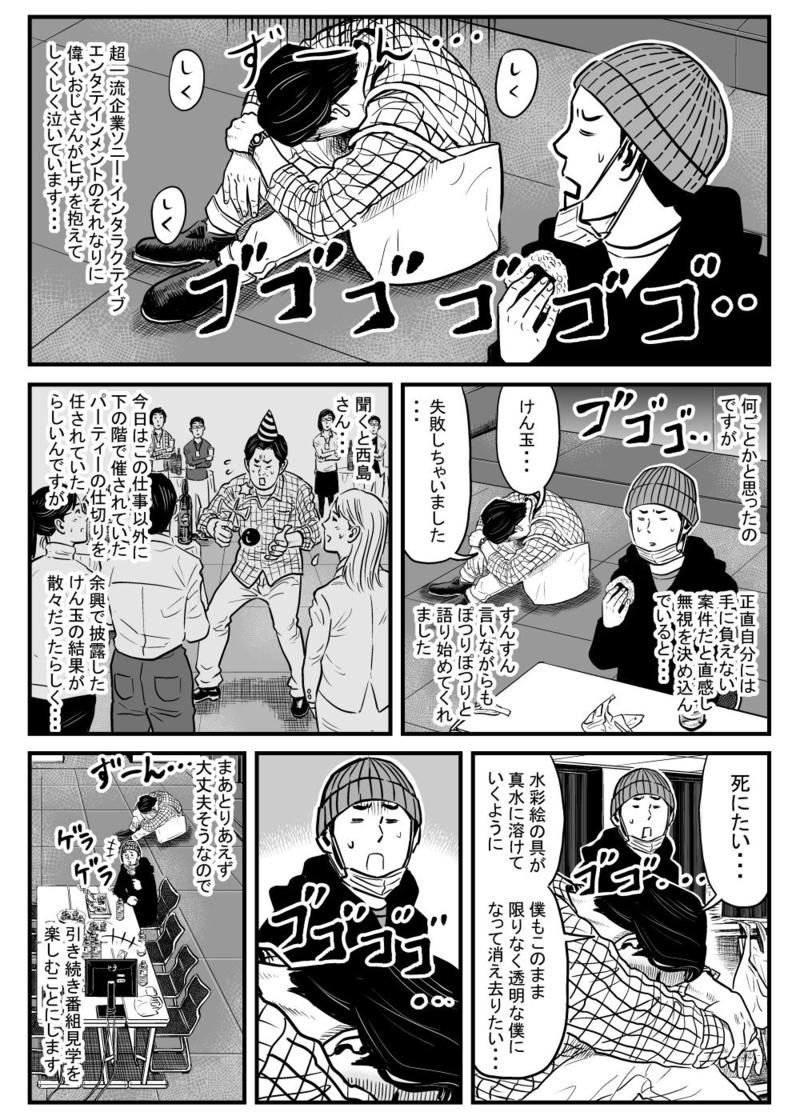 20180523-japanstudio-comic-22.jpg