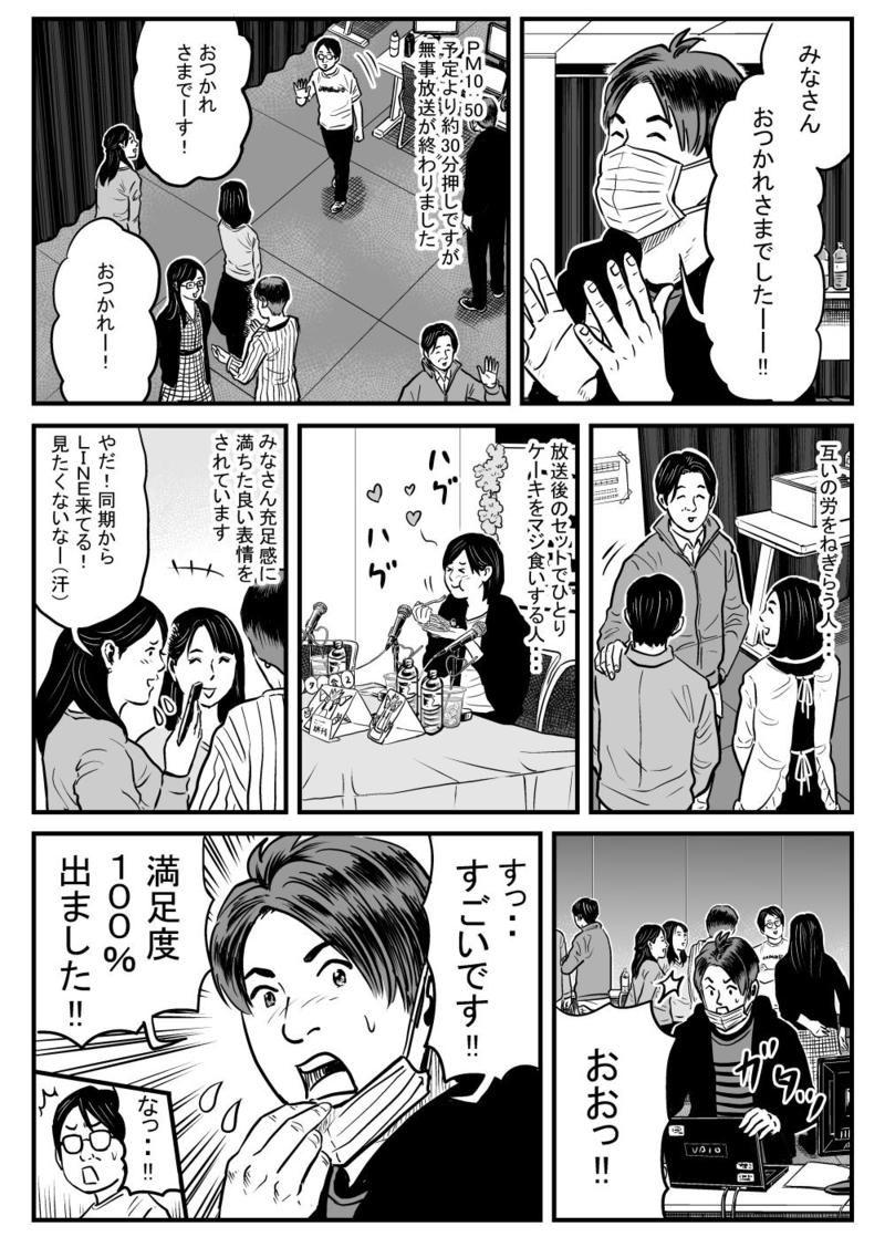20180523-japanstudio-comic-24.jpg