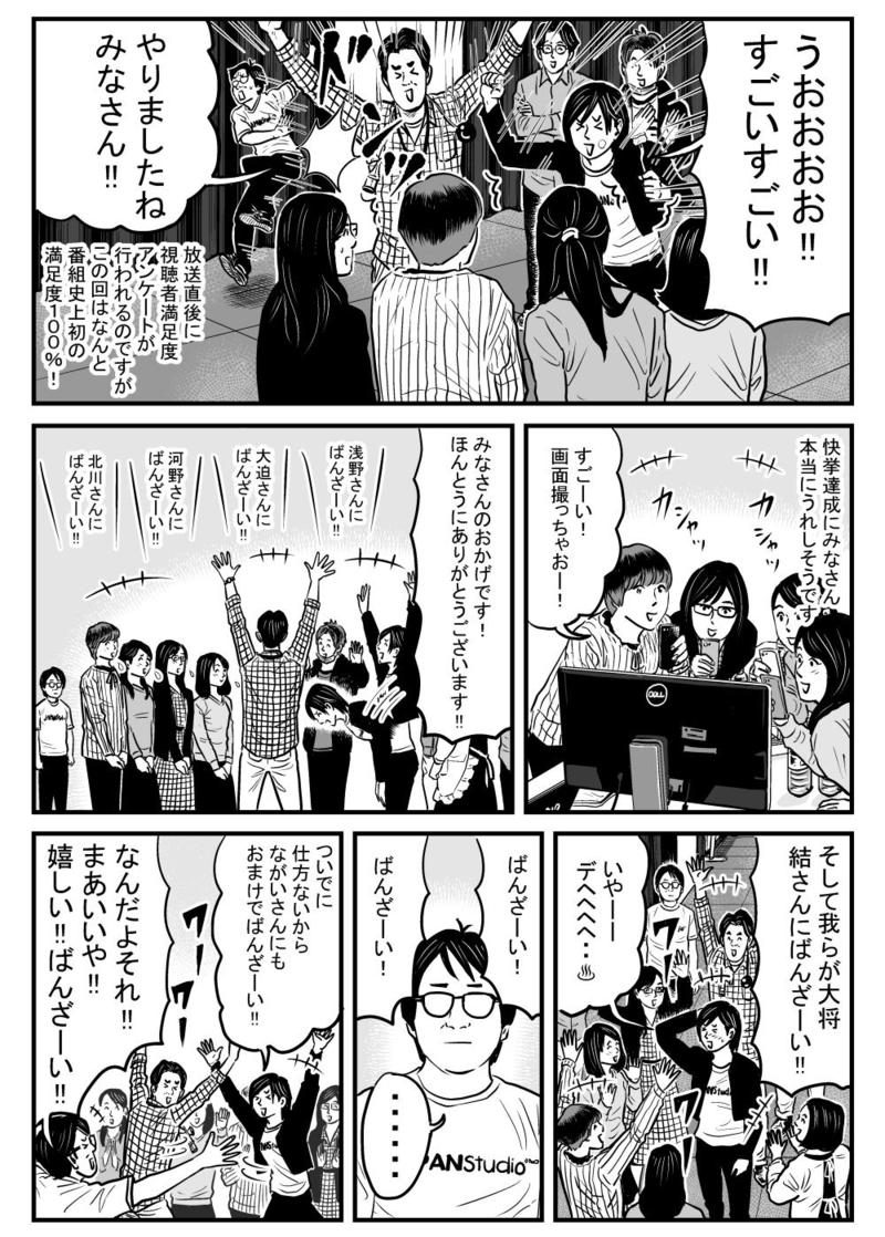 20180523-japanstudio-comic-25.jpg