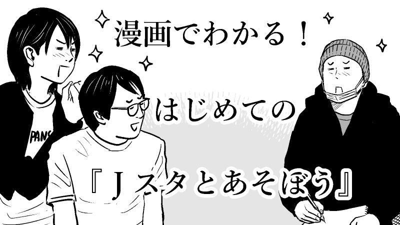 「Jスタとあそぼう」3年目突入記念!出演者図鑑&潜入レポート漫画を公開!