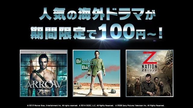 PS Storeでは5月23日から「海外ドラマ冒頭話値下げキャンペーン」開催! 人気海外ドラマを楽しもう!