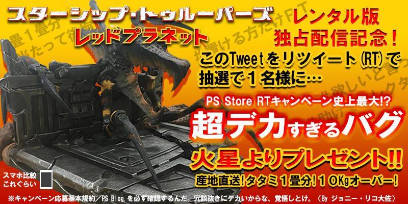 20180525-STR-retweet3.jpg