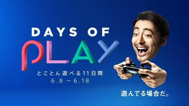とことん遊べる11日間。スペシャルセール「Days of Play」を6月8日より実施!山田孝之さん出演のCMも公開!