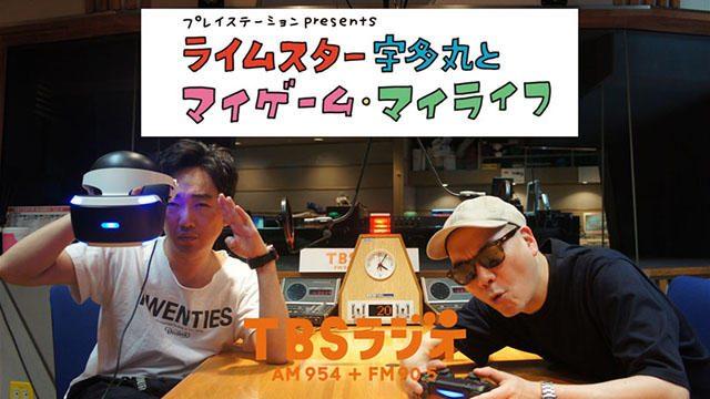 毎週木曜放送! PS公式ラジオ番組『ライムスター宇多丸とマイゲーム・マイライフ』5月31日ゲストは小沢一敬!