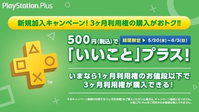 PS Plusに加入するなら今がお得! 「3ヶ月利用権」が500円(税込)で購入できる!