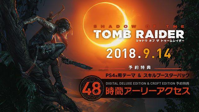 9月14日発売『SHADOW OF THE TOMB RAIDER』DL版の予約受付開始! 48時間早く遊べる2種類の特別版も登場!