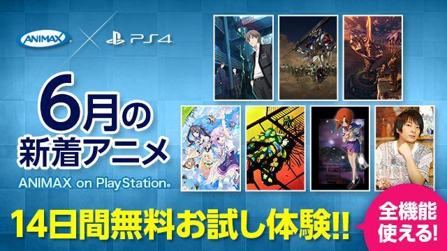 ANIMAX on PlayStation® 6月はSF・ファンタジー・ホラーアニメが登場!