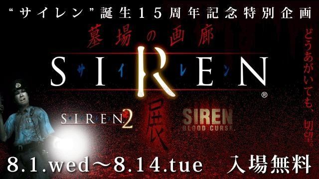 """""""サイレン""""誕生15周年記念特別企画 墓場の画廊「SIREN展」の開催が決定!"""