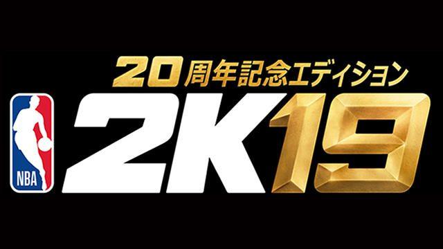『NBA® 2K19』20周年記念エディション9月7日発売決定! カバー選手はレブロン・ジェームズ!