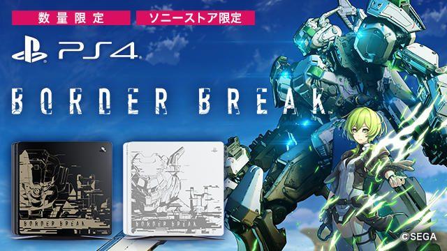 『BORDER BREAK』とPS4®のコラボモデルが数量限定で8月2日発売決定! 本日6月7日より予約受付開始!!