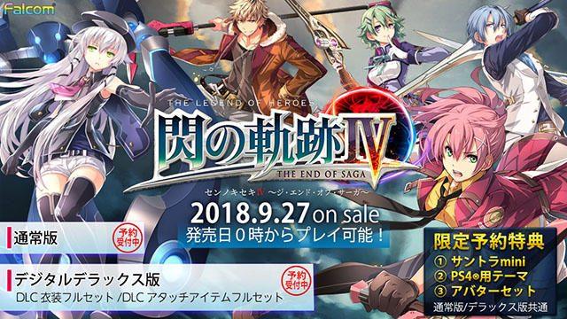 9月27日発売『英雄伝説 閃の軌跡IV』DL版の予約受付中! サントラminiやテーマなどの限定予約特典が付属!