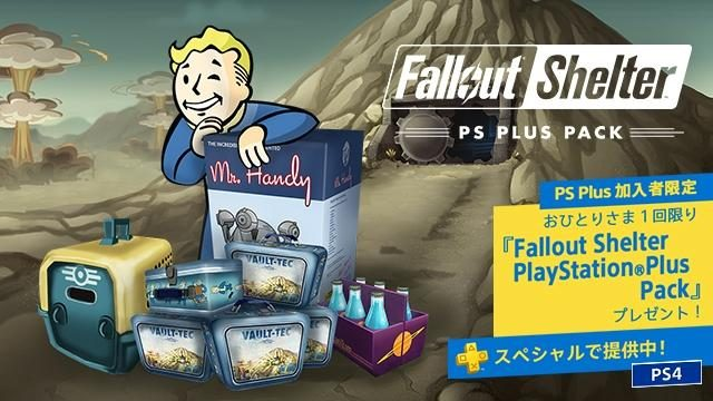 PS4®『Fallout Shelter』無料配信開始! さらにPS Plus加入者限定で「PlayStation®Plus Pack」をプレゼント