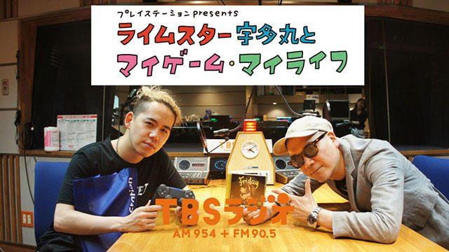 毎週木曜放送! PS公式ラジオ番組『ライムスター宇多丸とマイゲーム・マイライフ』6月14日ゲストは清水翔太!