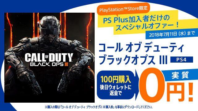 PS Plus加入者だけのスペシャルオファー!PS4®『コール オブ デューティ ブラックオプス III』DL版がお得!