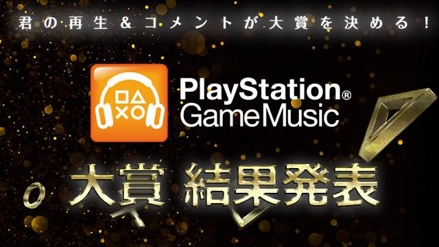 人気のゲームサウンドトラックが集結した「PlayStation® Game Music大賞」、ついに結果発表!