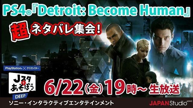 『Detroit: Become Human』を語り合おう! 公式ニコ生番組「Jスタとあそぼう:ディープ」6月22日19時放送