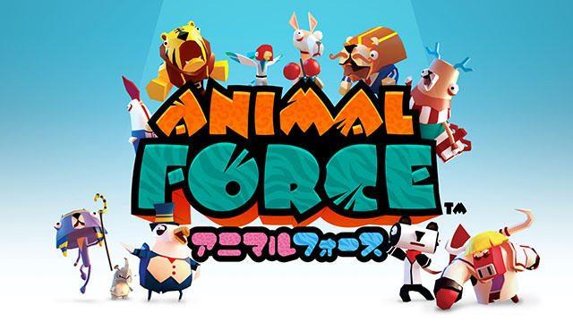 【PS VR】スーパー動物たちがエイリアンから地球を救う!? パーティーゲーム『Animal Force』配信開始!