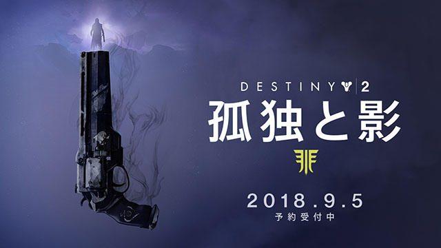 『Destiny 2』大型拡張コンテンツ「孤独と影」を日本国内向けに9月5日配信決定! 本日より予約受付開始!
