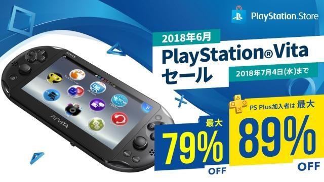 7月4日までの期間限定で最大89%OFF! PS Storeで「PS Vitaセール」開催中!