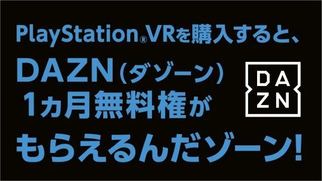 PS VRで「DAZN(ダゾーン)」を楽しもう! 今ならPS VR購入でDAZNが1ヶ月無料!