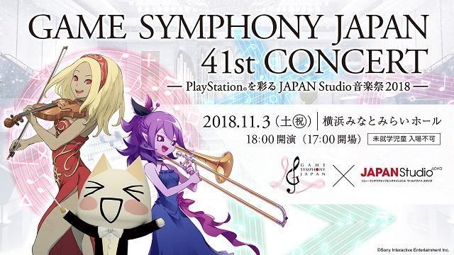 SIEゲーム楽曲のオーケストラコンサート第2弾「JAPAN Studio音楽祭 2018」が11月3日開催!