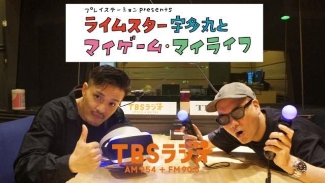 毎週木曜放送! PS公式ラジオ番組『ライムスター宇多丸とマイゲーム・マイライフ』6月28日のゲストはKEISEI!