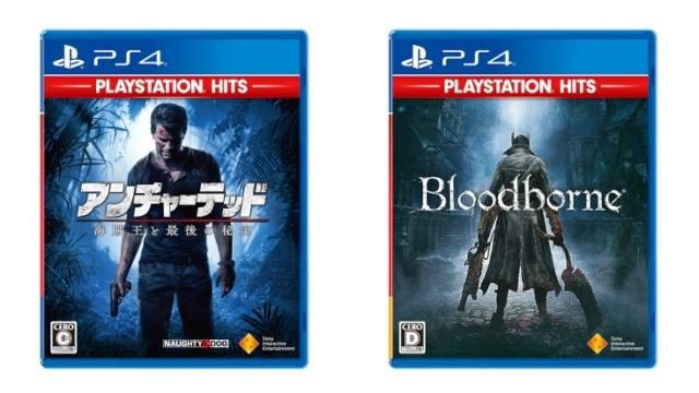 PS4®のヒットタイトルが1,990円+税に! 7月26日より「PlayStation®Hits」シリーズ発売