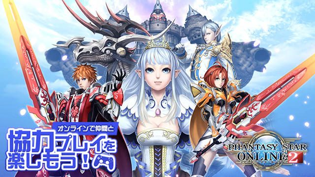 基本プレイ無料の『ファンタシースターオンライン2』で仲間と無限の冒険へ!【協力プレイ特集】