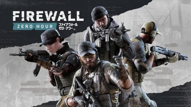 【PS VR】緊迫のオンライン4 vs 4チームバトル『Firewall Zero Hour』8月30日発売! 7月3日より予約開始!