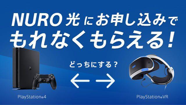 PS4®かPS VRがもれなくもらえる! 超高速インターネット「NURO 光」で快適にPS4®を楽しもう!