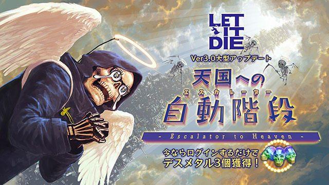 『LET IT DIE』で51F以降の「テンゴク」エリアがついに開通!! 待合室ポスターコンテストの結果発表も!