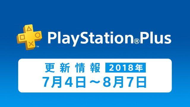 PS Plus 2018年7月提供コンテンツ情報のほかPS Plus加入者限定のお得な情報もご紹介!