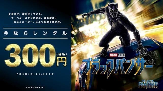 話題の『ブラックパンサー』がPS Videoで配信開始! 7月8日までの期間限定でレンタル価格300円!