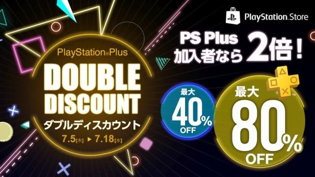「PlayStation®Plus ダブルディスカウントキャンペーン」開催!! PS Plus加入者は割引率が2倍の最大80%OFF!