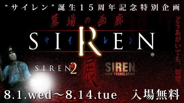 「SIREN展」が大阪でも開催決定! 8月1日からの東京・中野での詳細と漫画「SIREN ReBIRTH」第1巻の情報も!