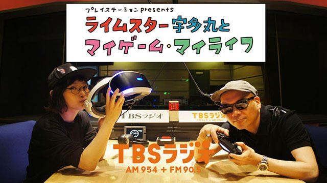 毎週木曜放送! PS公式ラジオ番組『ライムスター宇多丸とマイゲーム・マイライフ』7月12日ゲストは南條愛乃!