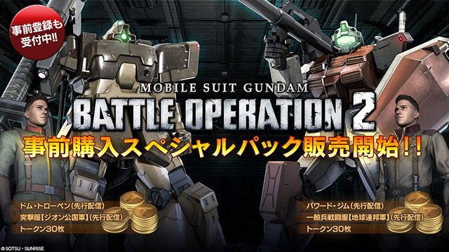 開戦は7月26日!! 『機動戦士ガンダム バトルオペレーション2』で2つの事前購入スペシャルパック販売開始!