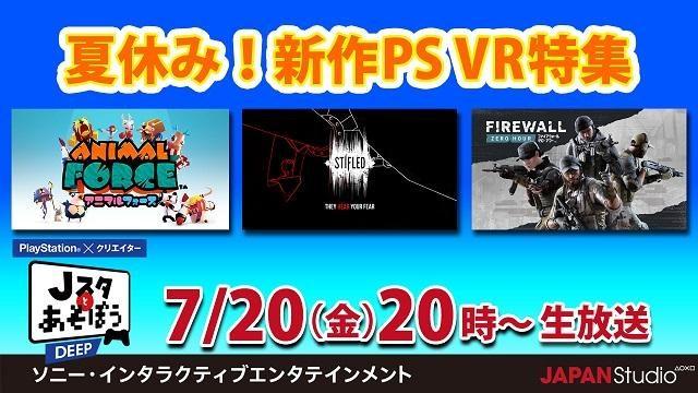 夏の新作PS VR特集! 公式ニコ生番組「Jスタとあそぼう:ディープ」7月20日20時放送!