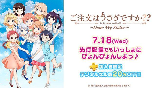 【独占先行】『ご注文はうさぎですか?? ~Dear My Sister~』配信開始!PS Plus加入者限定セル版20%OFF!